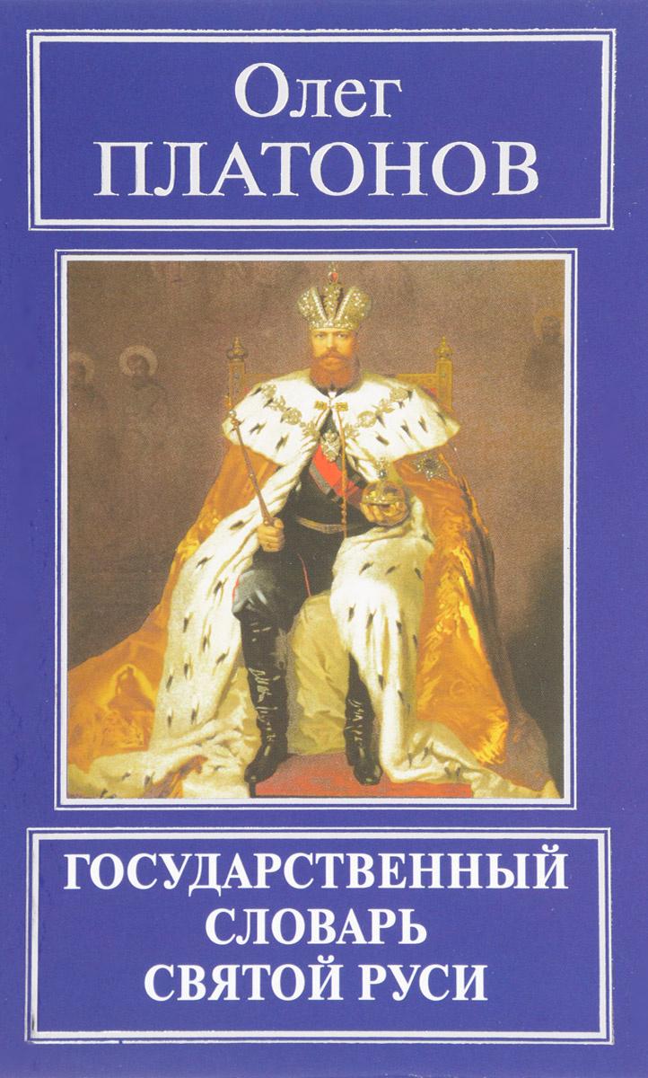 Государственный словарь Святой Руси #1