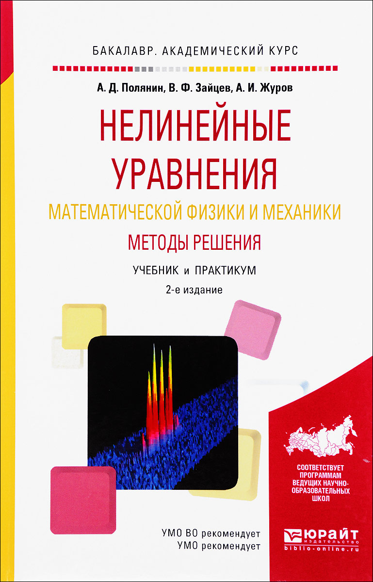 Нелинейные уравнения математической физики и механики. Методы решения. Учебник и практикум | Зайцев Валентин #1