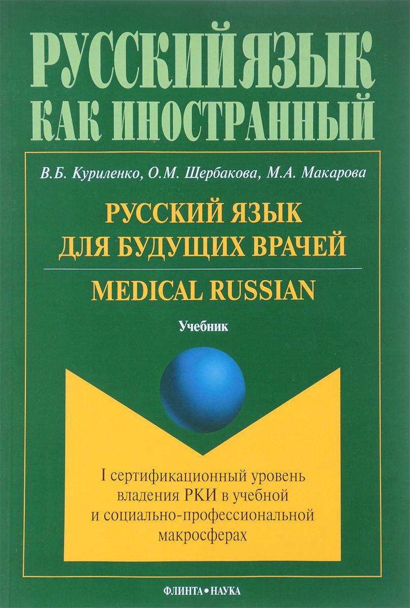 Русский язык для будущих врачей. Medical Russian (I сертификационный уровень владения РКИ в учебной и #1