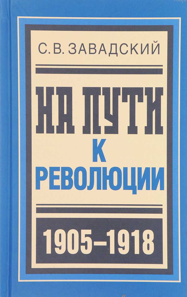 На пути к революции. 1905-1918 #1