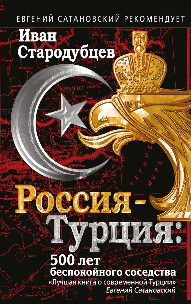 b2bc4fdbe Россия-Турция. 500 лет беспокойного соседства — купить в интернет-магазине  OZON с быстрой доставкой
