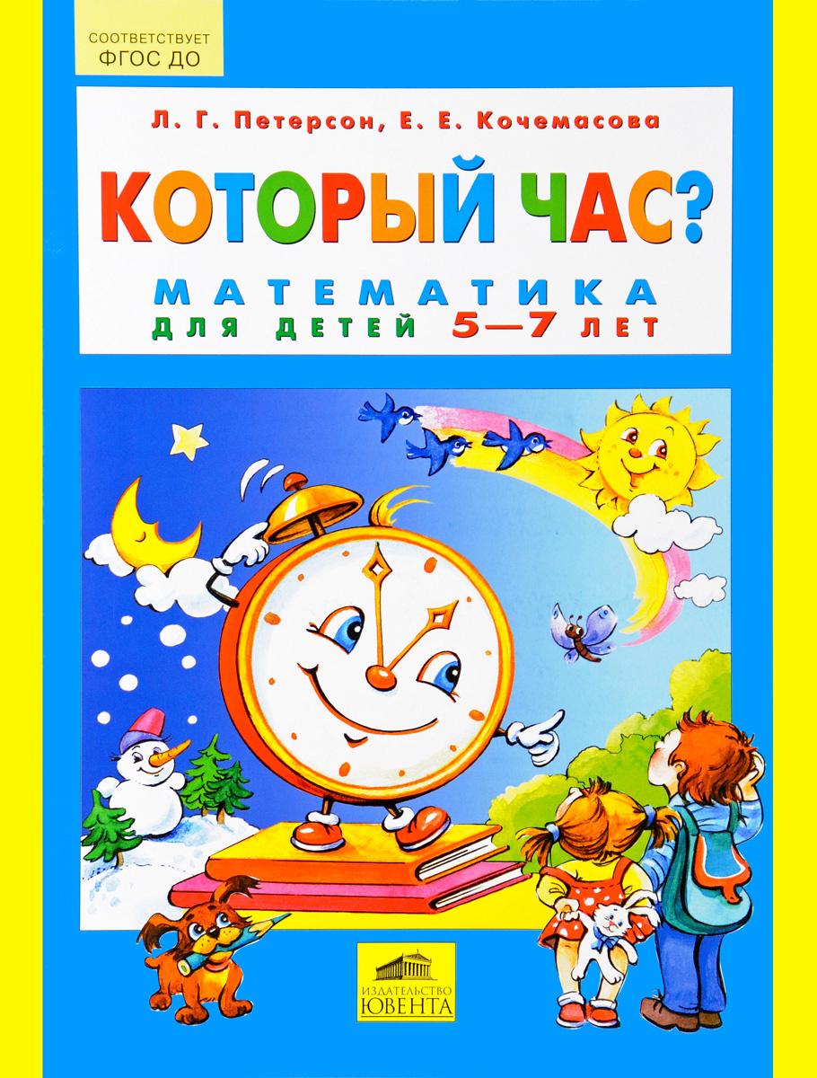 Который час? Математика для детей 5-7 лет #1