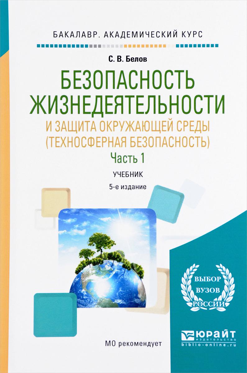 Безопасность жизнедеятельности и защита окружающей среды. Техносферная безопасность. Учебник. В 2 частях. #1