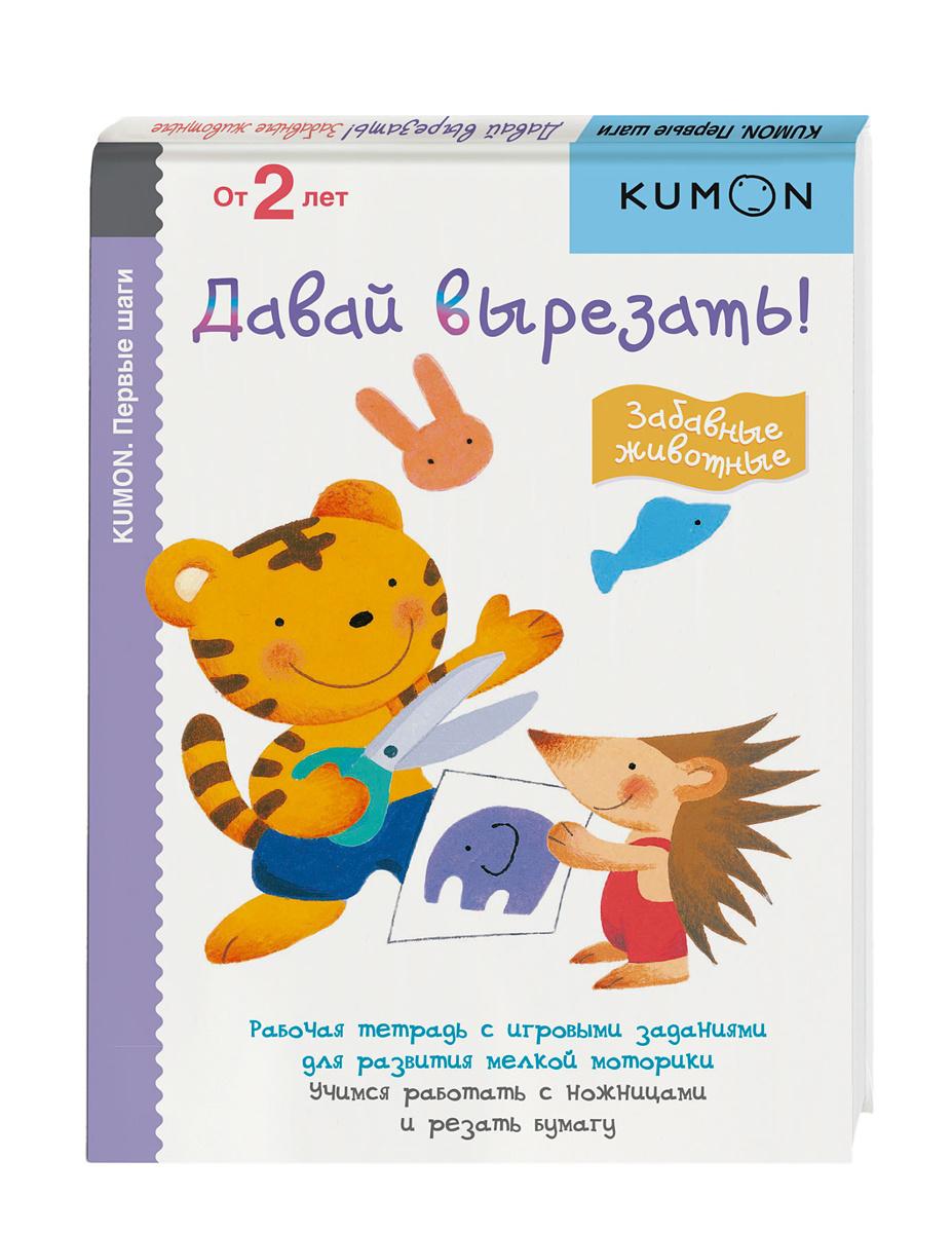 Давай вырезать! Забавные животные | Kumon #1