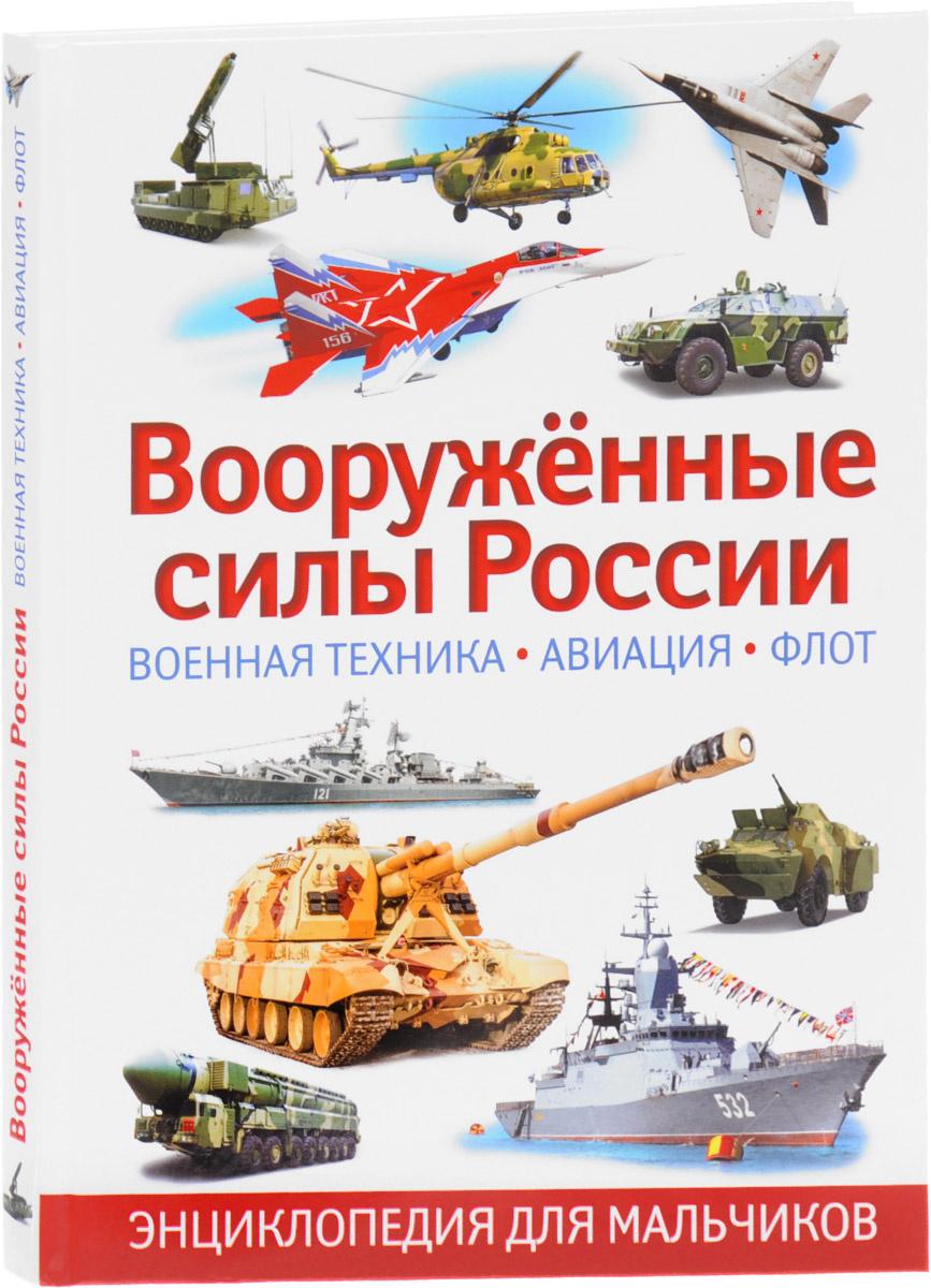 """Книга """"Вооруженные силы России. Военная техника, авиация ..."""