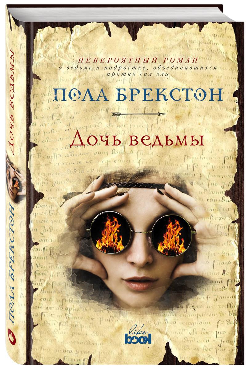 Дочь ведьмы #1