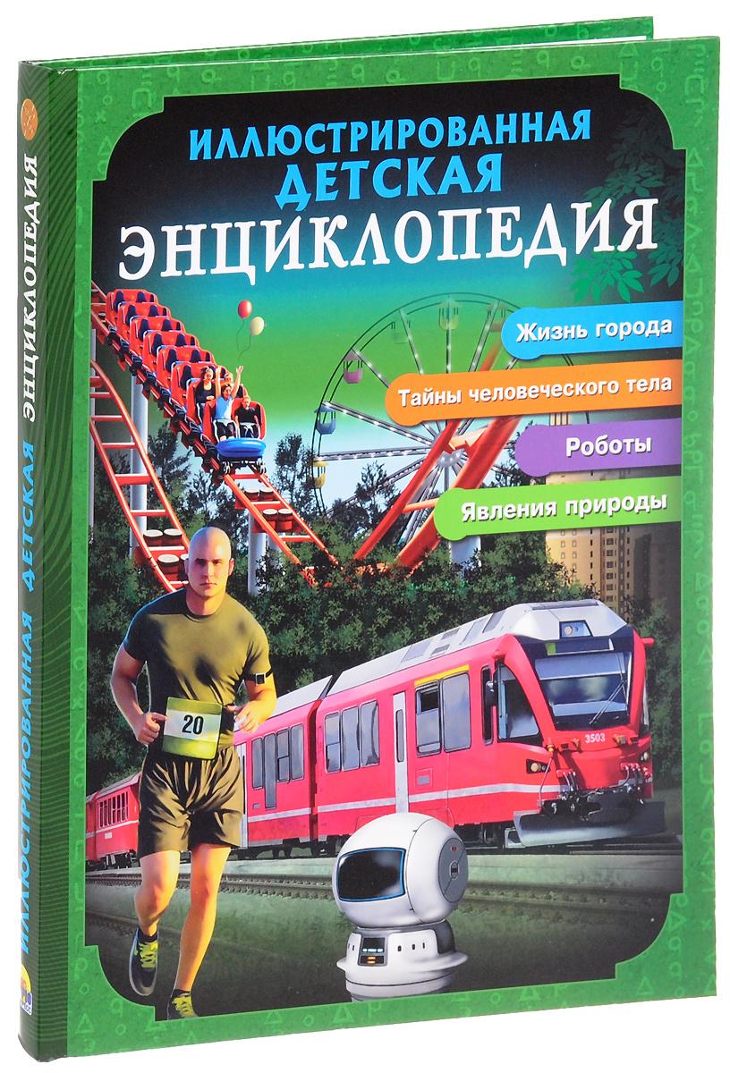 Иллюстрированная детская энциклопедия | Куруськина Мария  #1