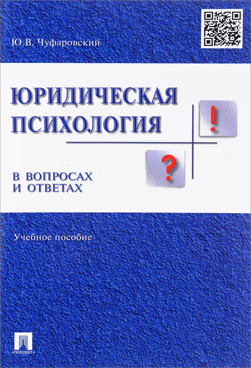 Юридическая психология в вопросах и ответах. Учебное пособие  #1