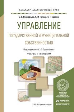 Управление государственной и муниципальной собственностью. Учебник и практикум  #1