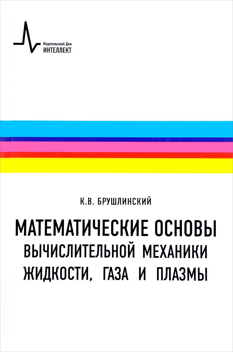 Математические основы вычислительной механики жидкости, газа и плазмы. Учебное пособие  #1