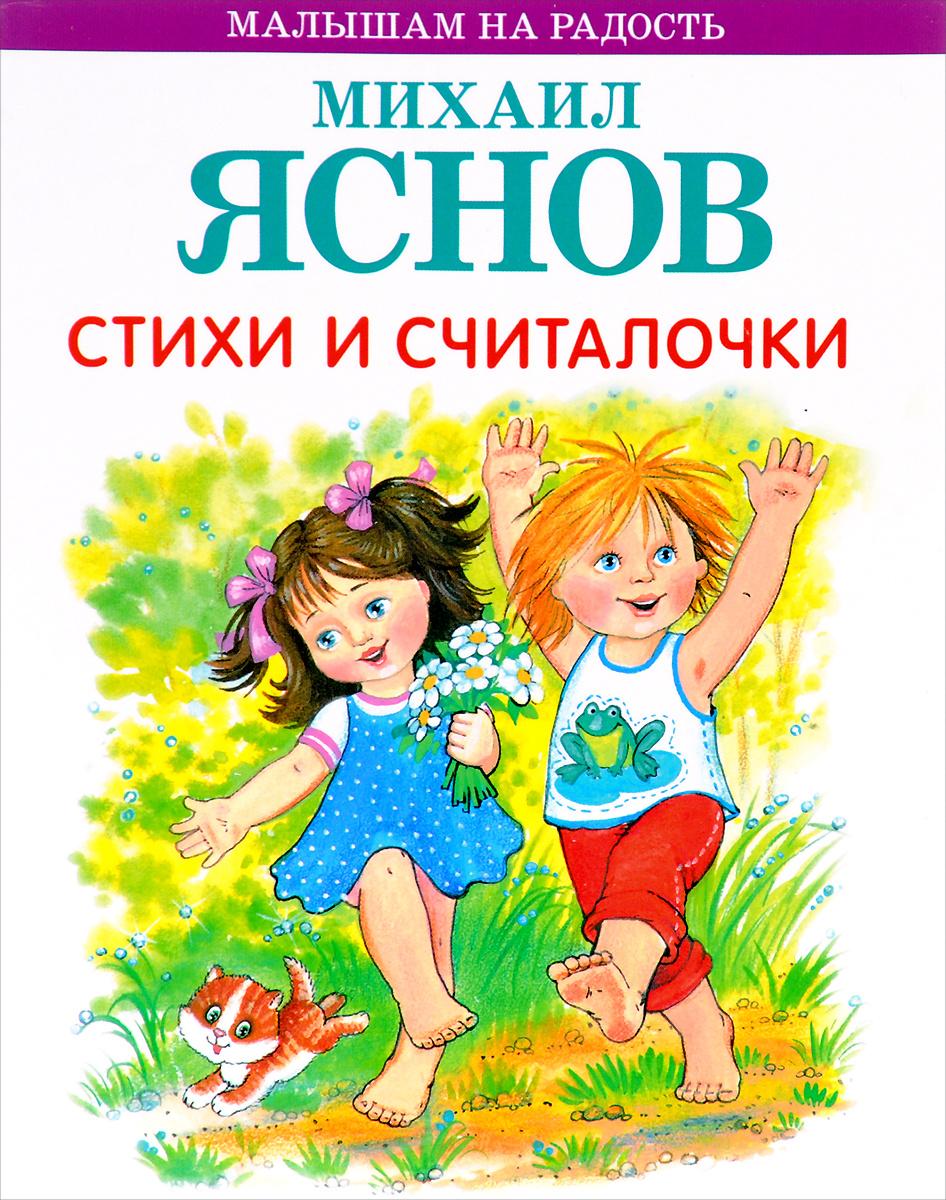 Стихи и считалочки | Яснов Михаил Давыдович #1