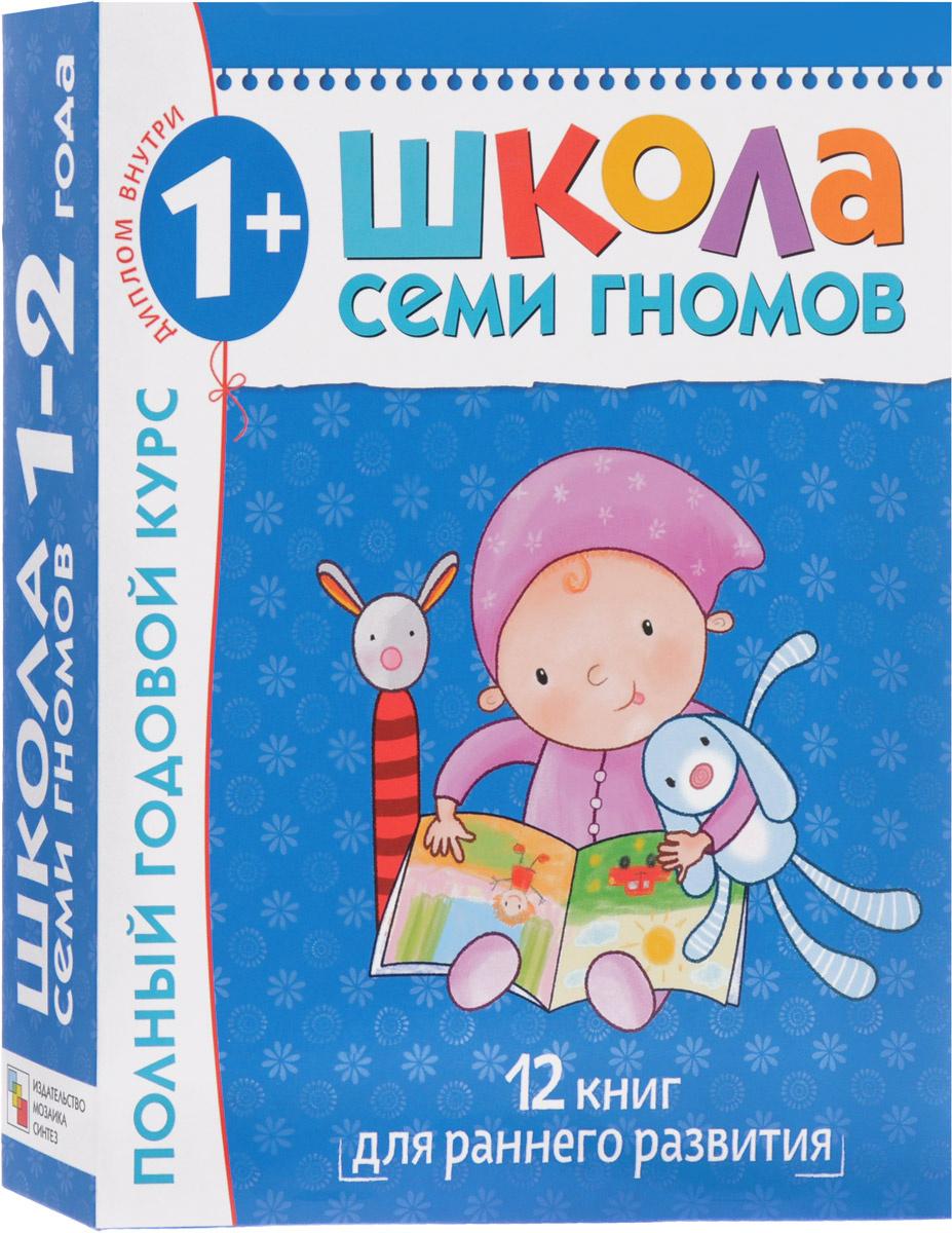 Полный годовой курс. Для занятий с детьми от 1 года до 2 лет (комплект из 12 книг)   Денисова Дарья, #1