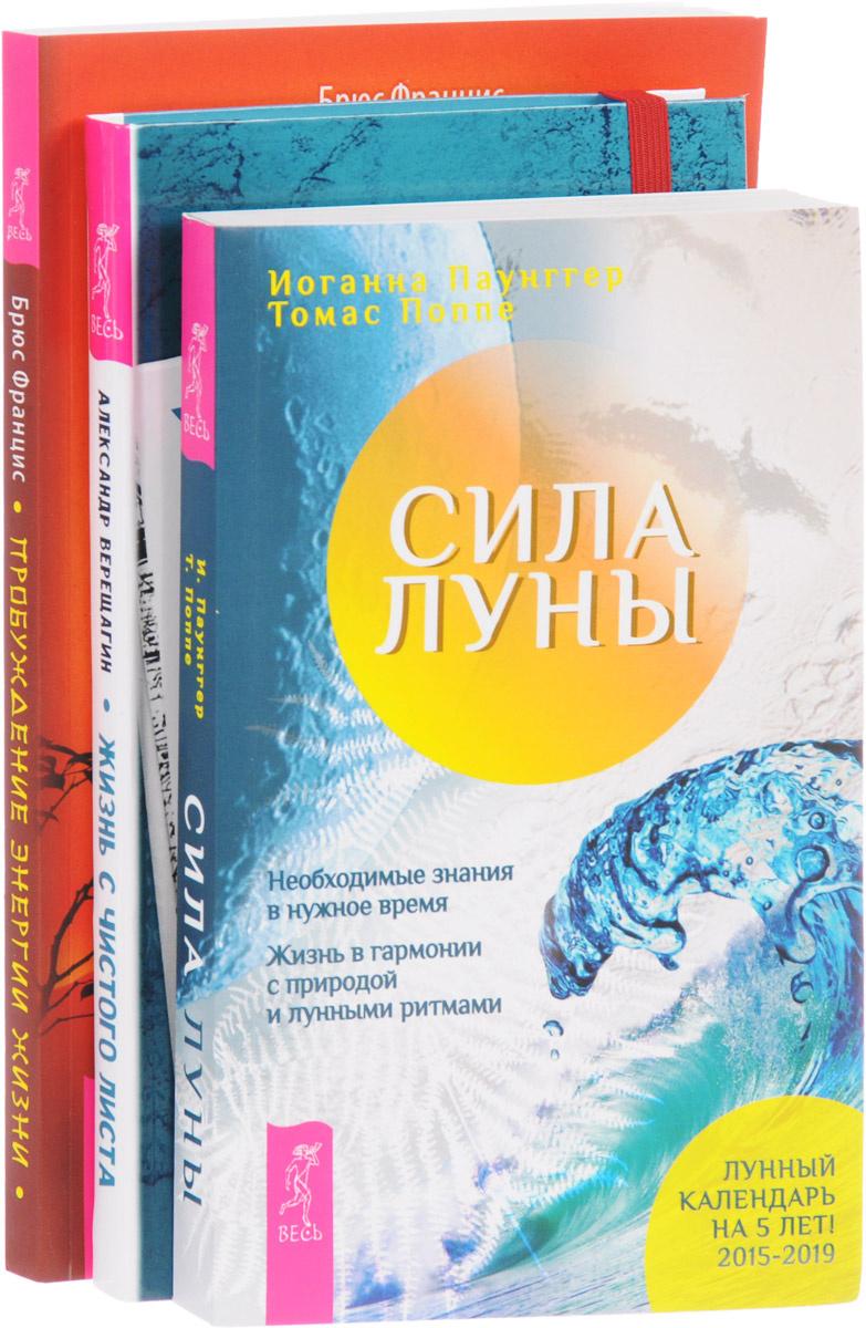 Жизнь с чистого листа. Сила луны. Пробуждение энергии жизни (комплект из 3 книг)  #1