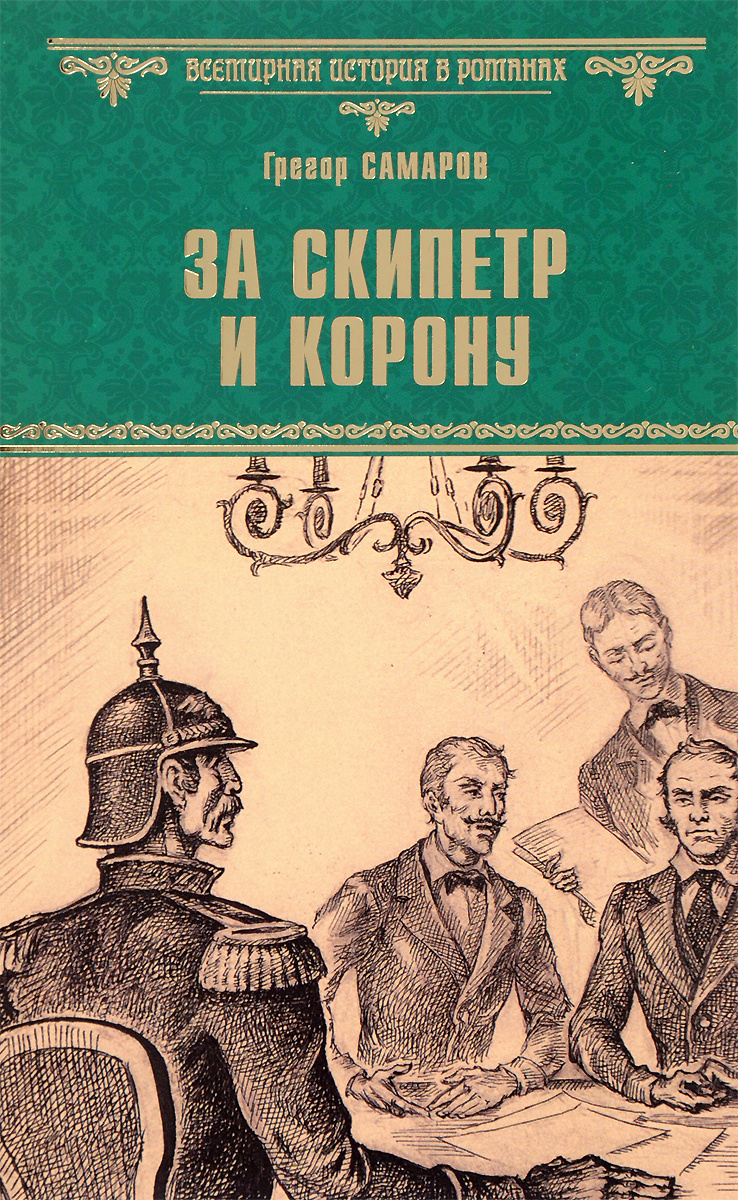 За скипетр и корону | Самаров Грегор #1