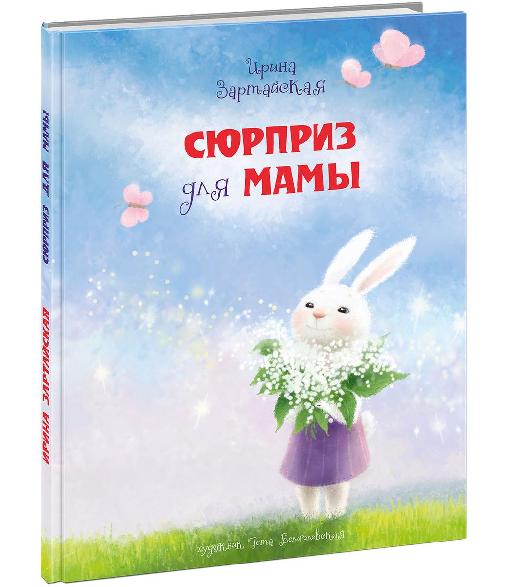Сюрприз для мамы | Зартайская Ирина Вадимовна #1