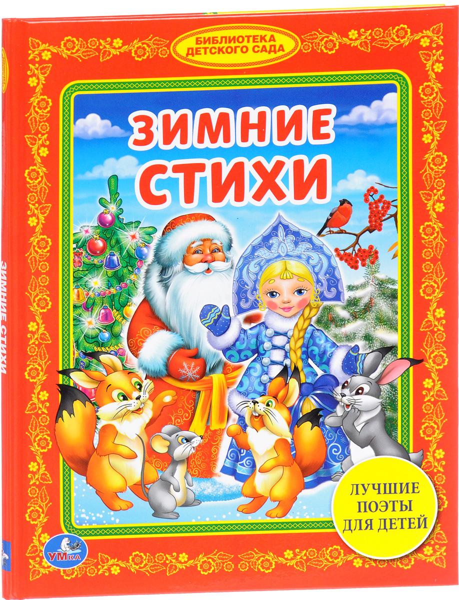 Зимние Стихи   Хомякова Кристина, Козырь Анна #1