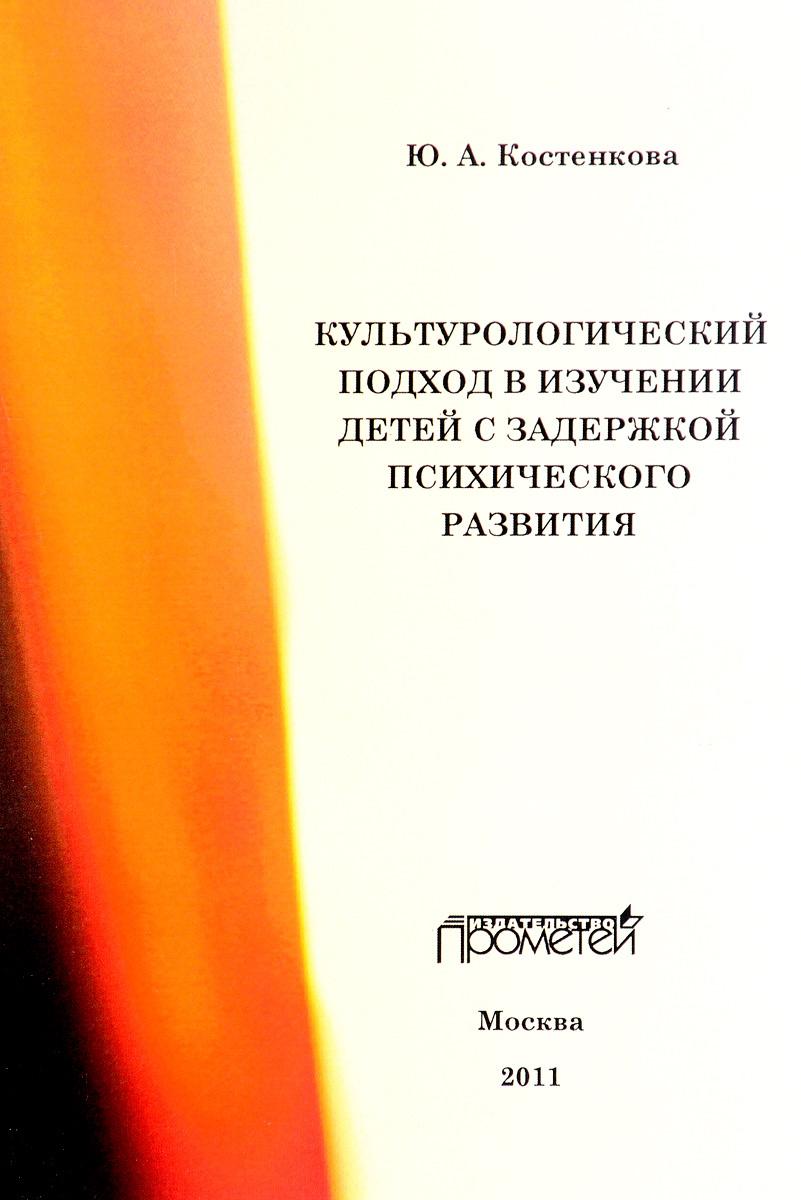 Культурологический подход в изучении детей с задержкой психического развития | Костенкова Юлия Александровна #1