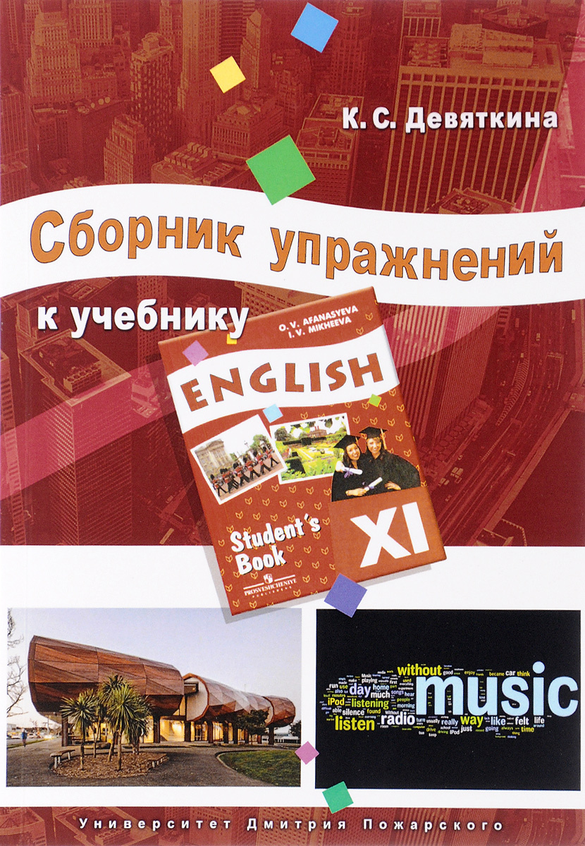 English XI / Английский язык. 11 класс. Сборник упражнений #1