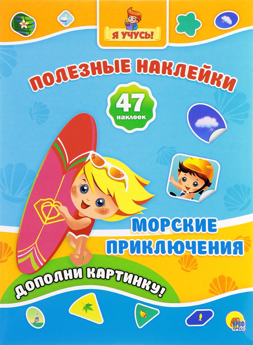 Морские приключения (47 наклеек) #1