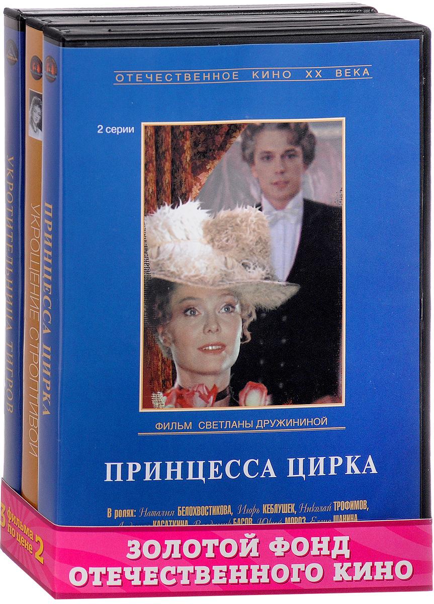 Фильмы с участием Касаткиной Людмилы: Принцесса цирка. 1-2 серии / Укротительница тигров / Укрощение #1