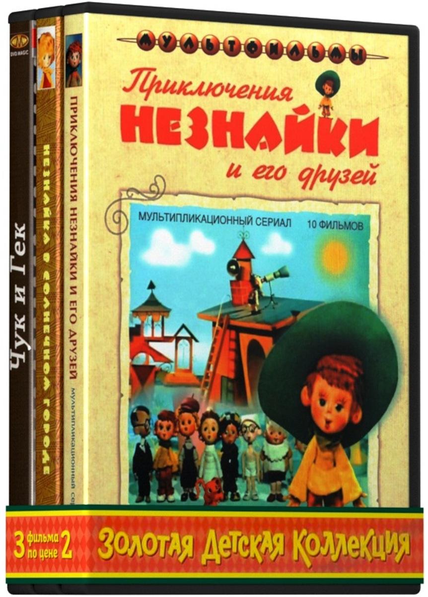 Золотая детская коллекция: Приключения Незнайки и его друзей (сборник мультфильмов) / Незнайка в Солнечном #1