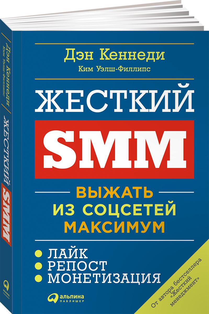 Жесткий SMM. Выжать из соцсетей максимум | Кеннеди Дэн С., Уэлш-Филлипс Ким  #1
