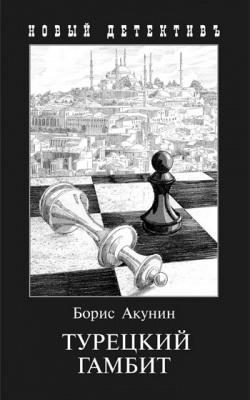 Турецкий гамбит | Борис Акунин #1