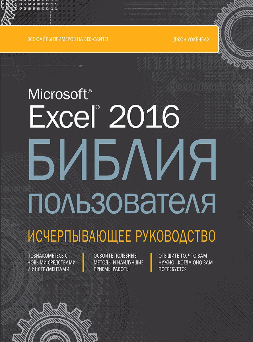 Excel 2016. Библия пользователя | Уокенбах Джон #1
