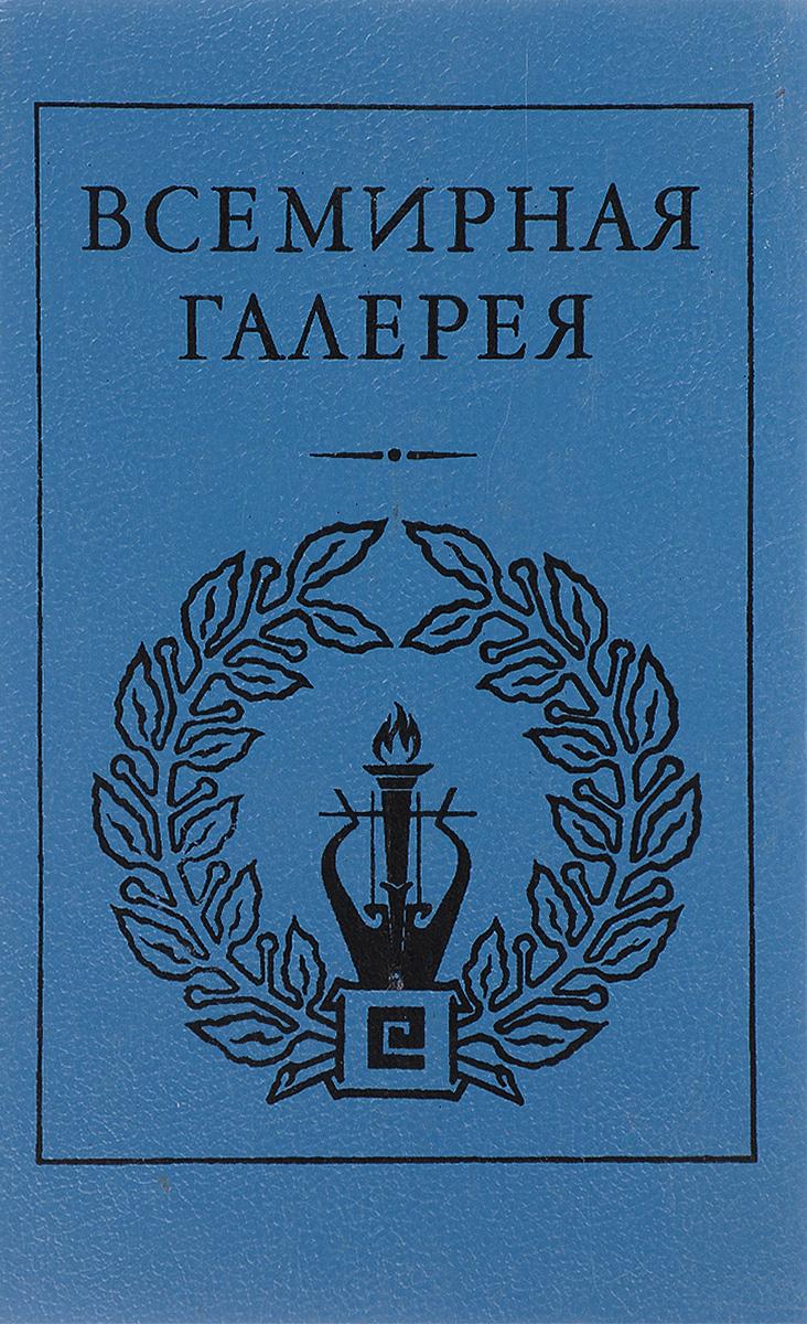 Всемирная галерея. Древняя Греция   Гомер, Эсхил #1