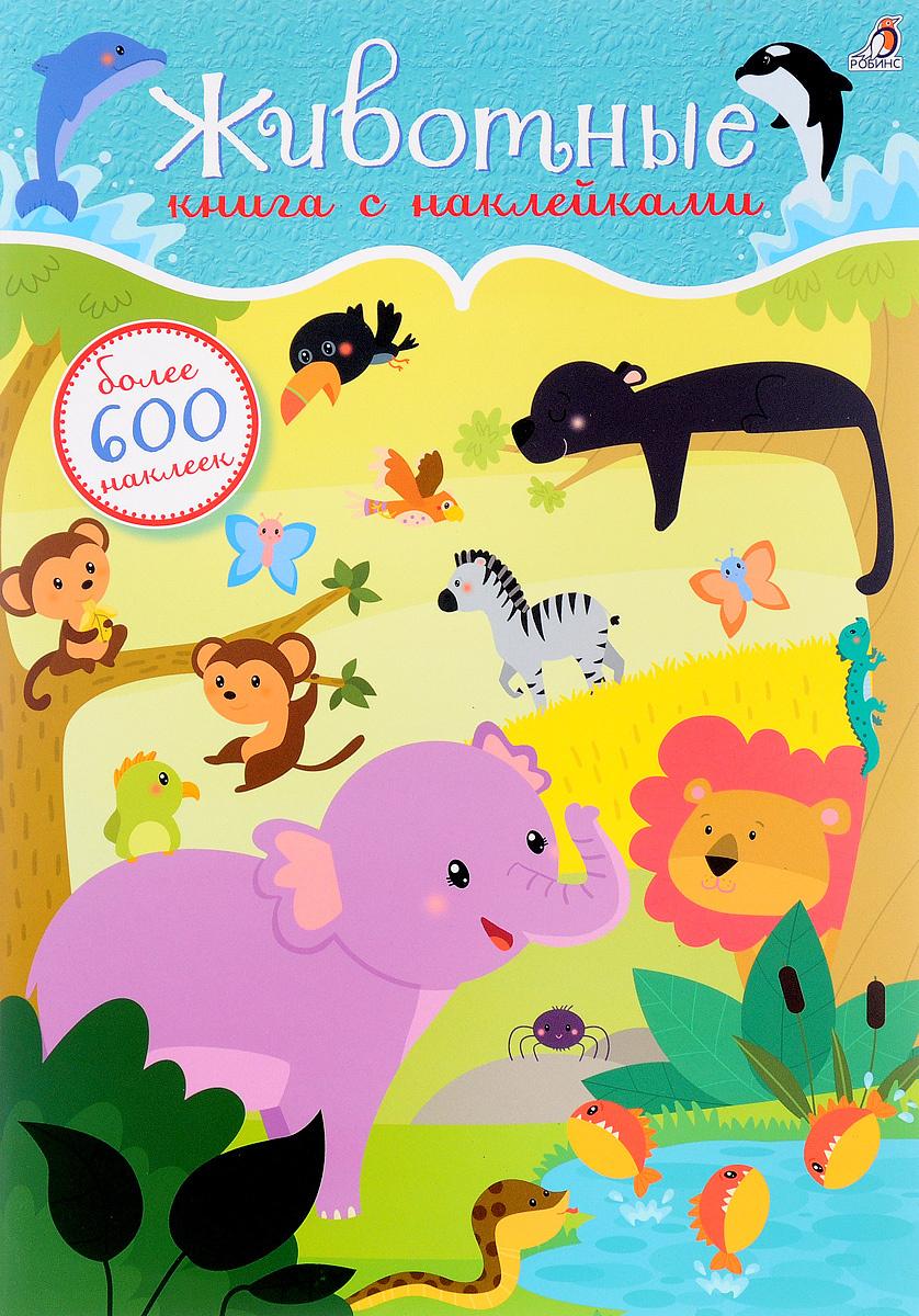 600 наклеек. Животные #1