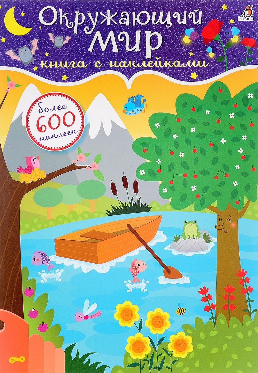 600 наклеек. Окружающий мир #1