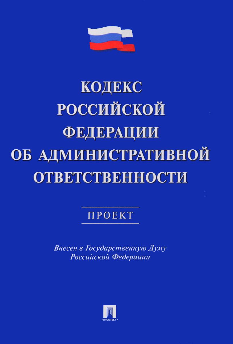 Кодекс Российской Федерации об административной ответственности. Проект | Кононов Павел Иванович, Лихарев #1