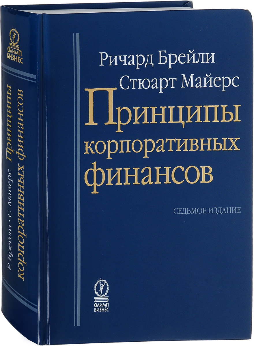 Принципы корпоративных финансов | Майерс Стюарт, Брейли Ричард  #1