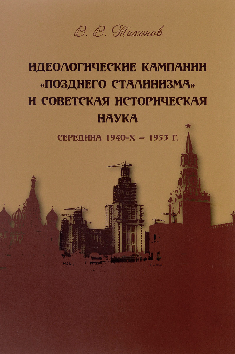 """Идеологические кампании """"позднего сталинизма"""" и советская историческая наука  #1"""