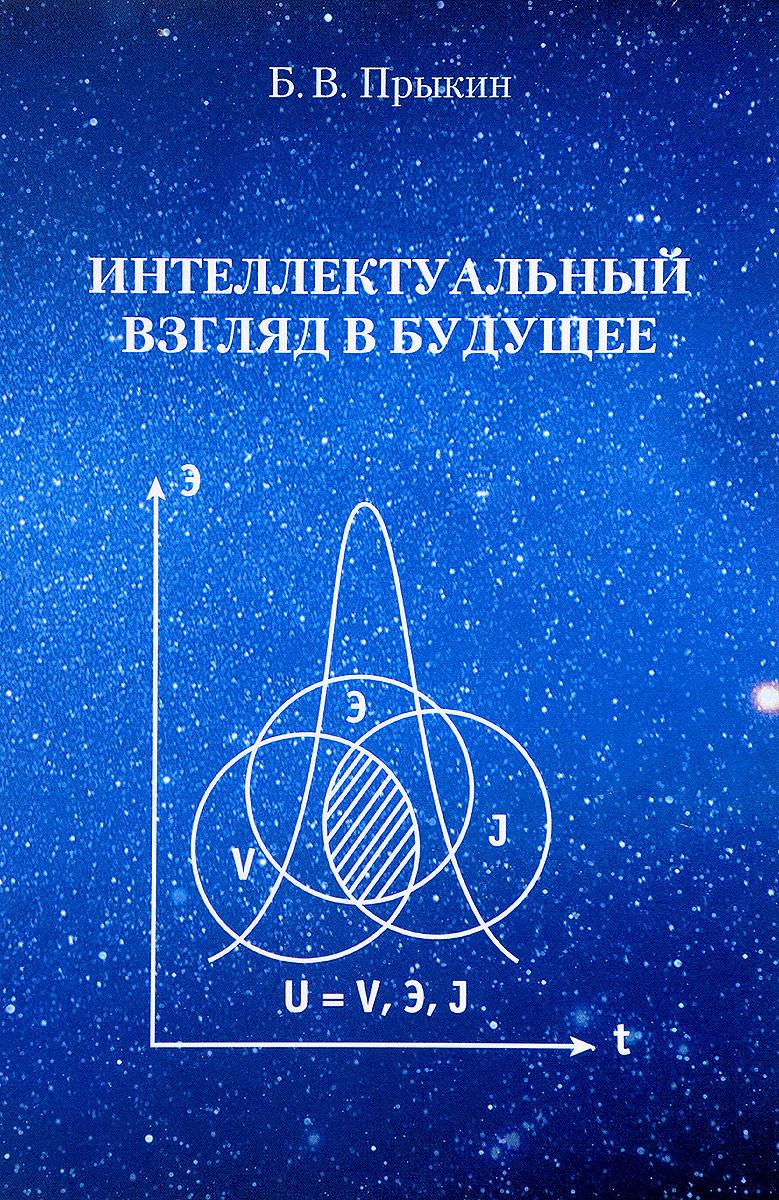 Интеллектуальный взгляд в будущее | Прыкин Борис Владимирович  #1