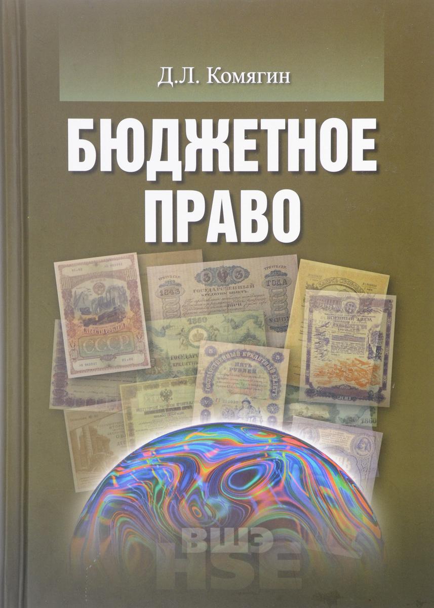 Бюджетное право. Учебник   Комягин Дмитрий Львович #1
