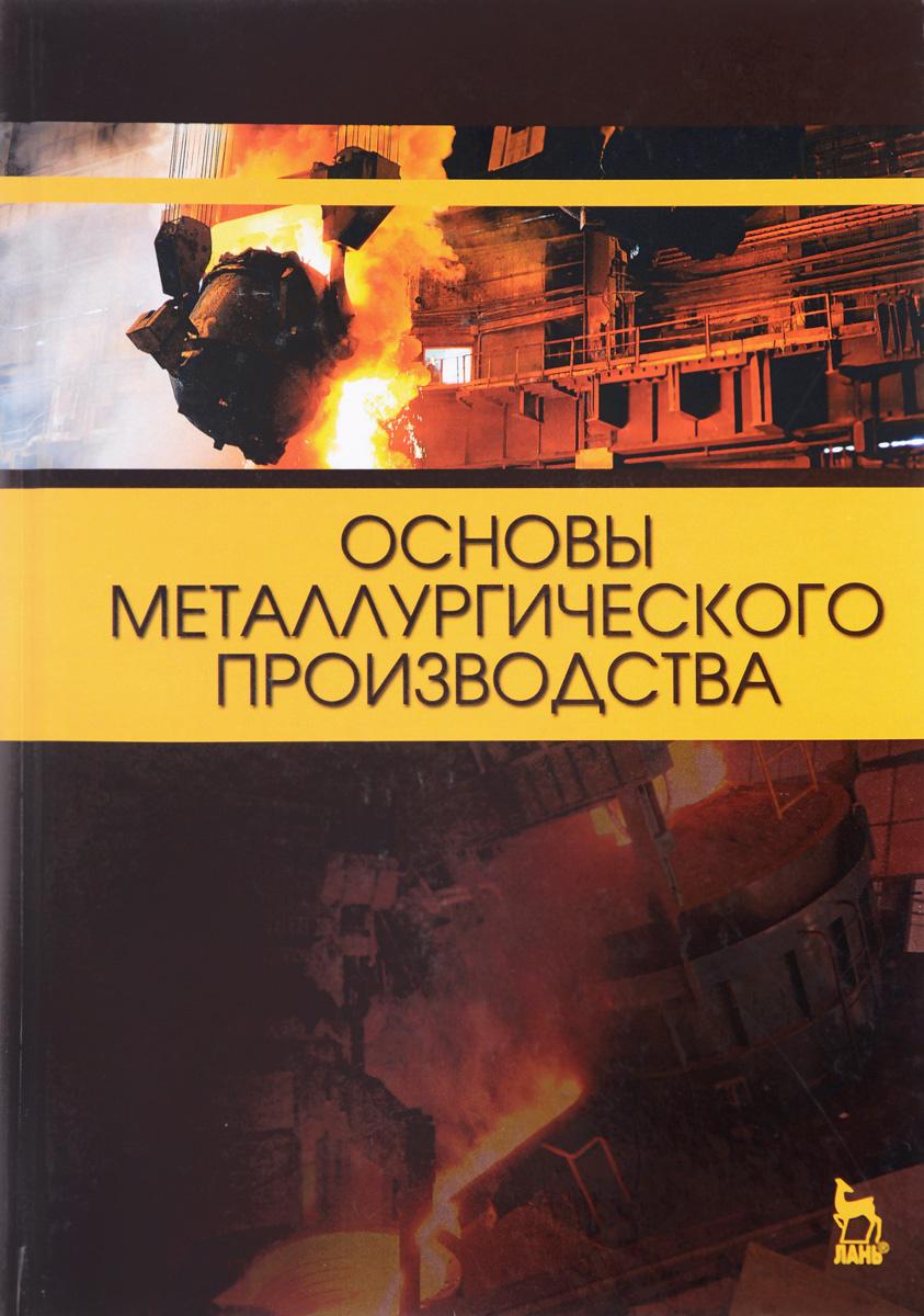Основы металлургического производства. Учебник #1