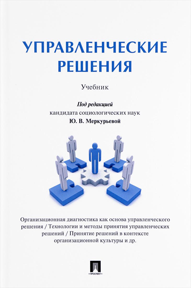 Управленческие решения. Учебник #1