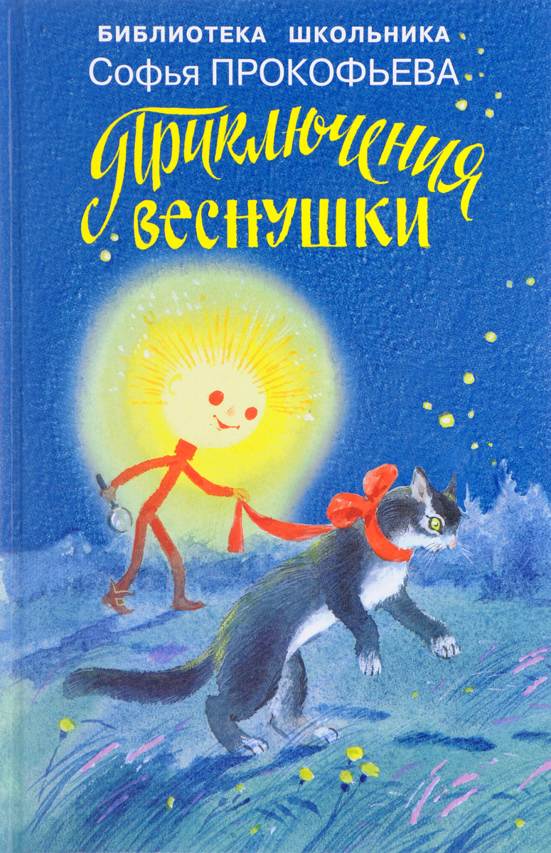 Приключения Веснушки   Прокофьева Софья Леонидовна #1