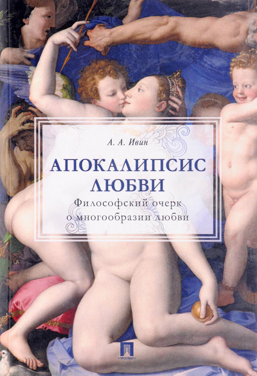 Апокалипсис любви. Философский очерк о многообразии любви  #1