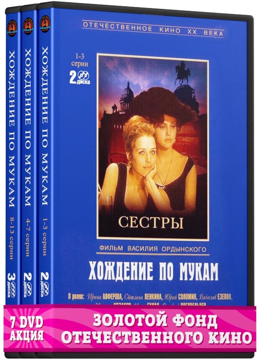 Хождение по мукам. Серии 1-13 (7 DVD) #1