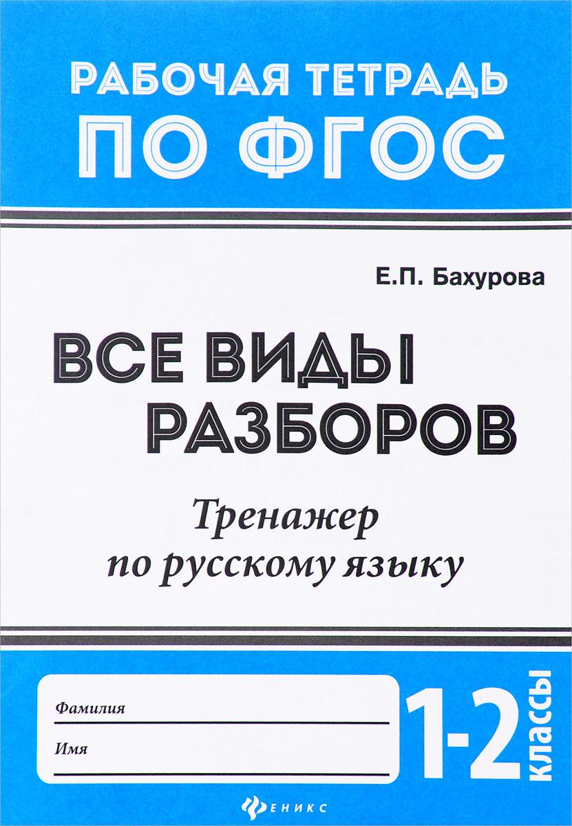 Все виды разборов. Тренажер по русскому языку. 1 - 2 классы | Бахурова Евгения Петровна  #1