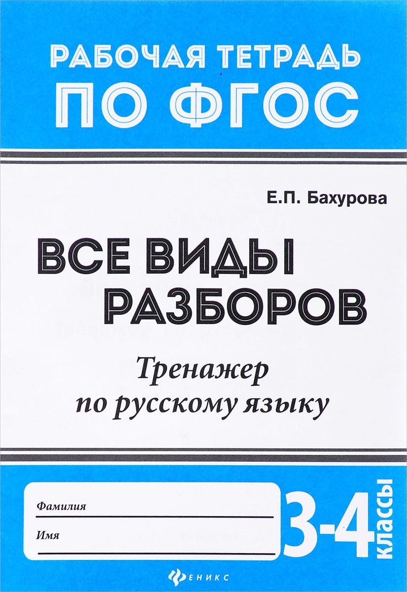 Все виды разборов. Тренажер по русскому языку. 3 - 4 классы  #1