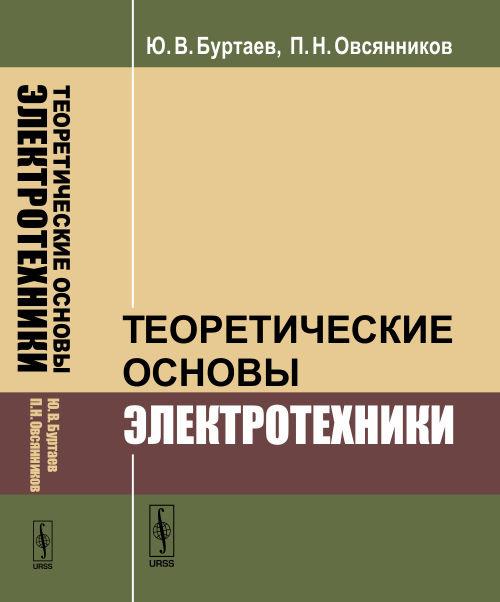 Теоретические основы электротехники   Буртаев Юрий Васильевич, Овсянников Павел Николаевич  #1