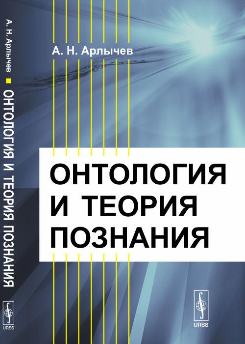 Онтология и теория познания. Учебное пособие #1