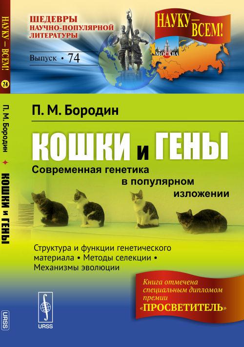 Кошки и гены. Современная генетика в популярном изложении | Бородин Павел Михайлович  #1