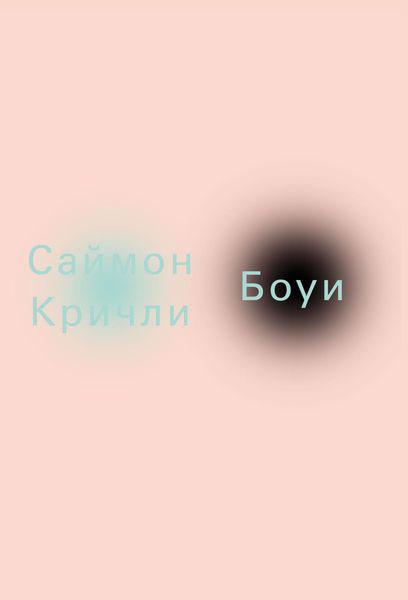 Боуи | Кричли Саймон #1