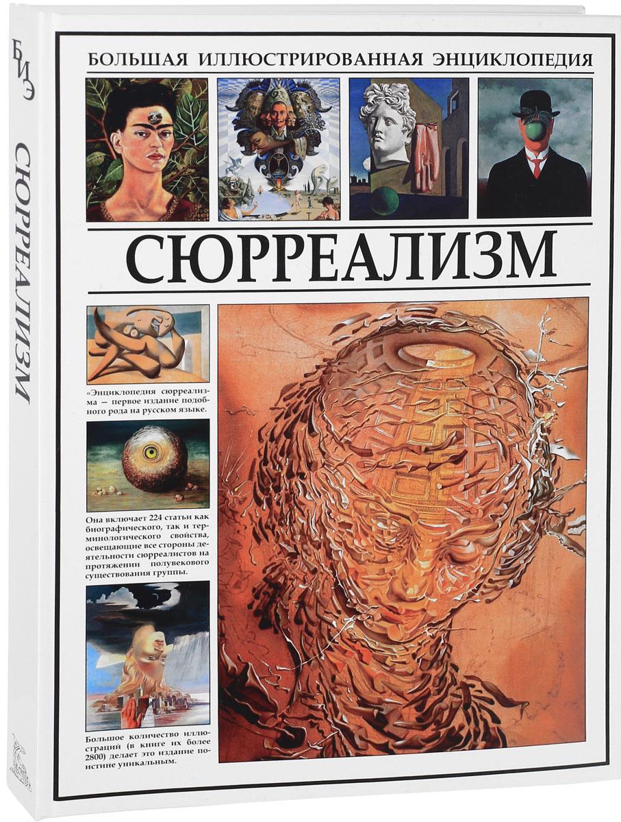 Сюрреализм. Большая иллюстрированная энциклопедия #1