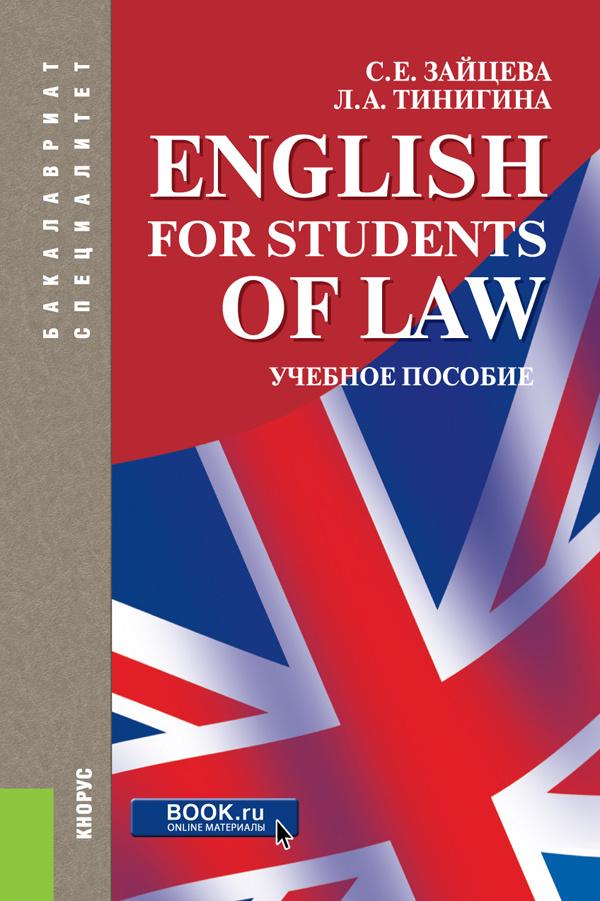 зайцева английский для юристов
