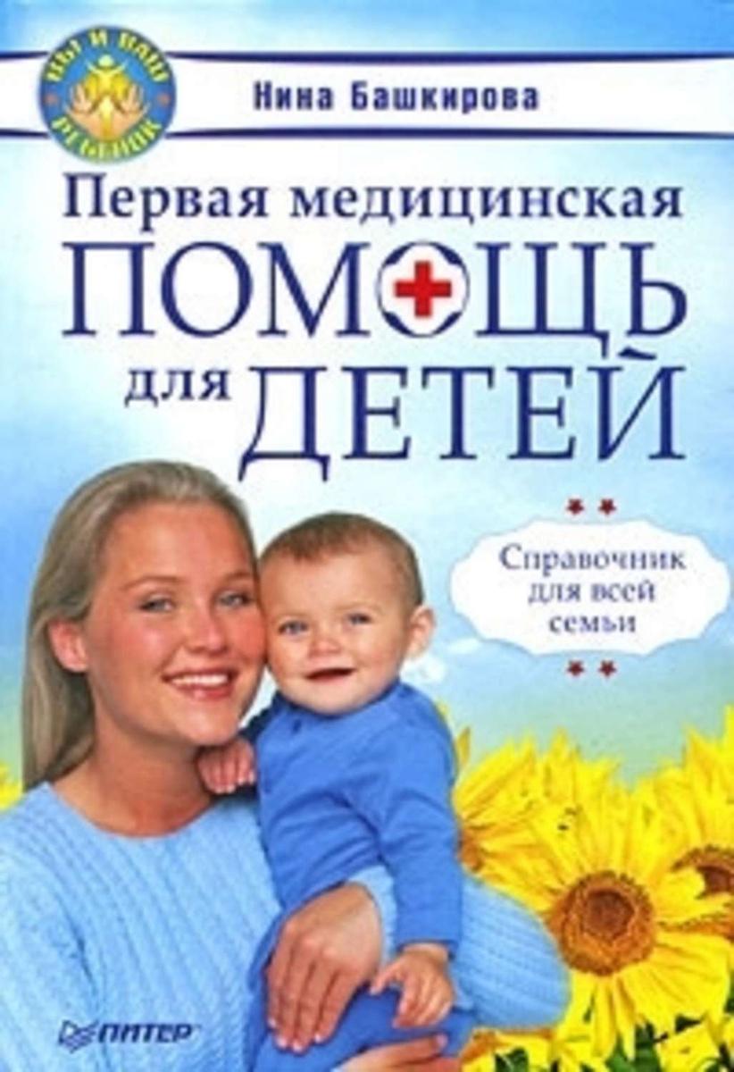 Первая медицинская помощь для детей. Справочник для всей семьи  #1